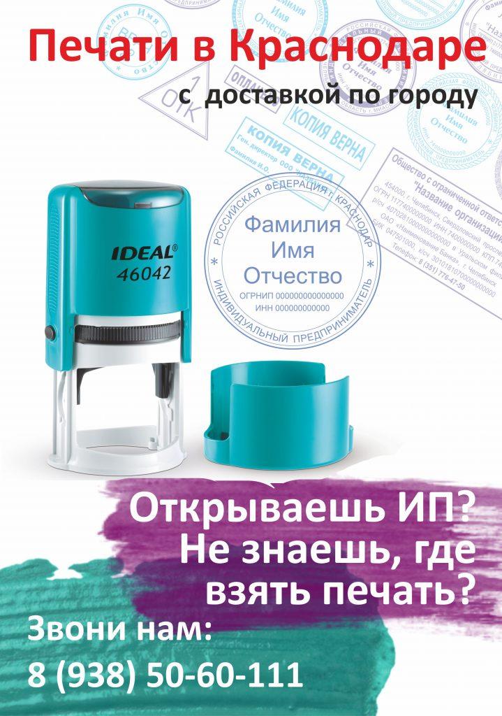 Изготовление печатей в Краснодаре