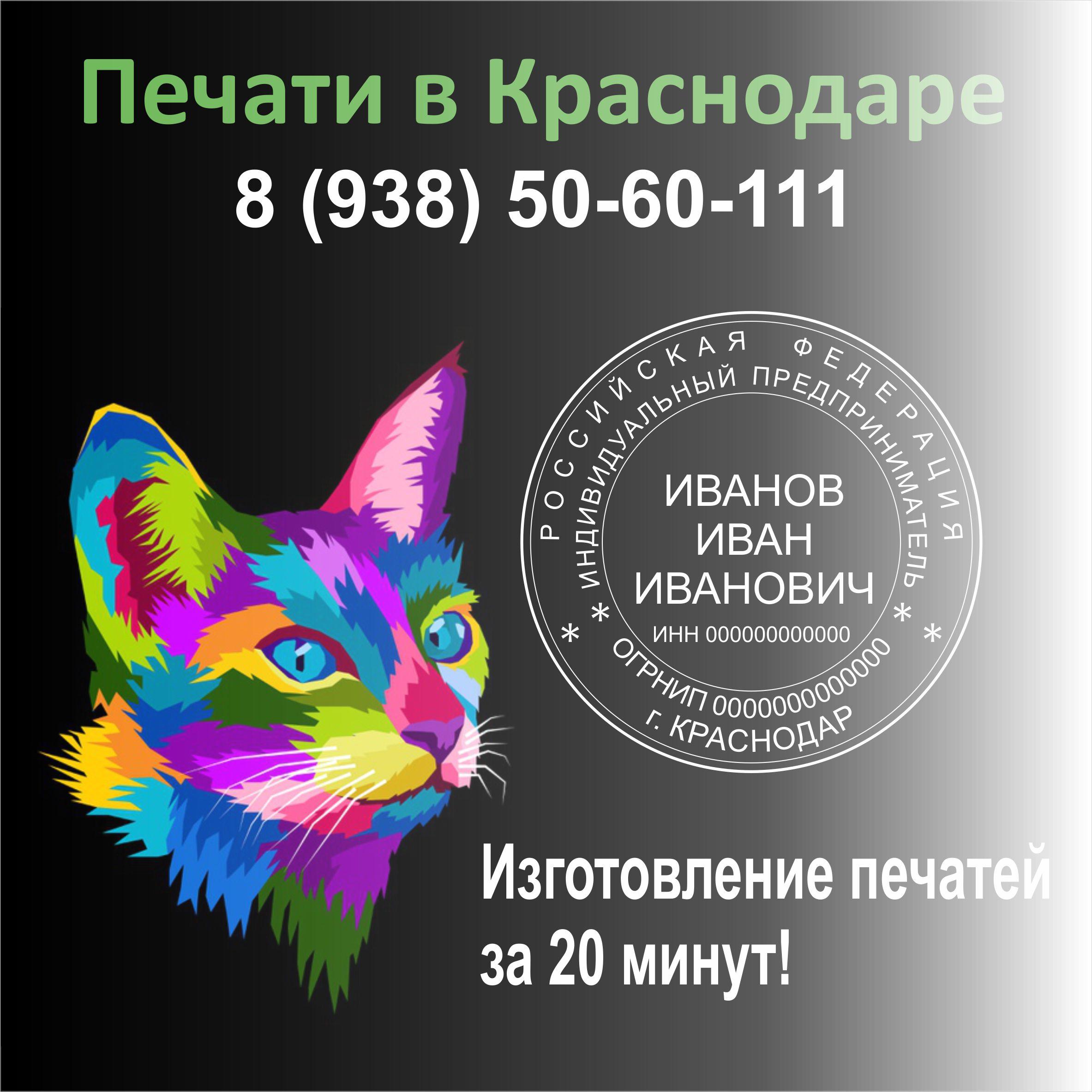 Печати и штампы в Краснодаре