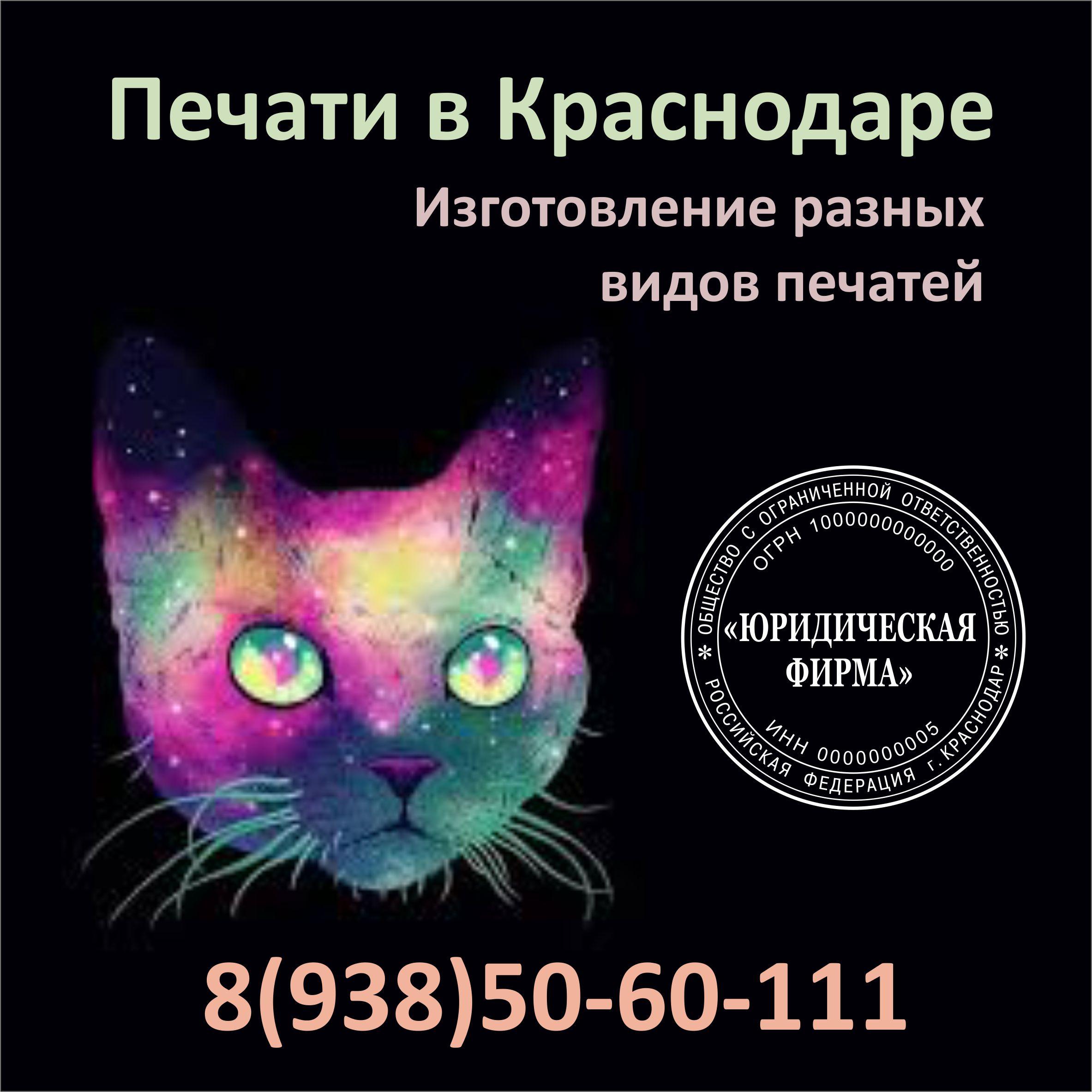 Заказать печати Краснодар